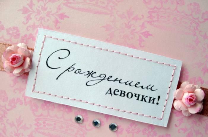 С рождением девочки открытка