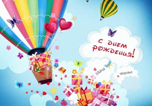 Креативные открытки и поздравления