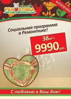 натяжные потолки в Саратове цена акция