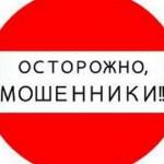 ОПАСАЙТЕСЬ МОШЕННИКОВ!