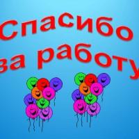 Из Воронежа с благодарностью...