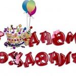 Поздравляем Гришина Максима с Днем Рождения!