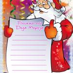 Корпоративный конкурс: «Письмо Деду Морозу»