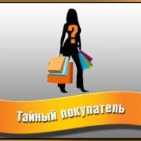 """Всем подарки по программе """"Тайный покупатель"""""""