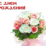Лену Перову поздравляем с Днем Рождения!