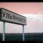 Приглашаем! Мы открылись в Ульяновске!