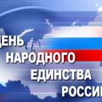 """График работы компании """"Ремонтика"""" в праздничные дни"""
