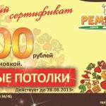 Разыгрывается очередной денежный сертификат от компании «Ремонтика».