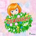 Благодарность от Клиента Гусева Ольга Николаевна (г. Воронеж)