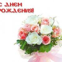 Поздравляем с Днем Рождения Якушеву Викторию Александровну!