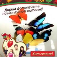 Акция «Фотопечать в подарок!»