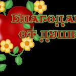 Весенние благодарности из Саратова и Ульяновска