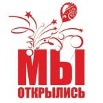 Открытие салона «Ремонтика» в Волгограде