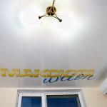 Печать фирменного логотипа Вашей компании на натяжном потолке.