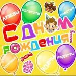 Поздравляем Кирилла Ивлиева с Днем Рождения!