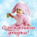 Поздравляем с рождением дочки Саватеева Павла