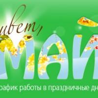 График работы салонов компании на майские праздники