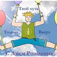 Ивана Иванникова поздравляем с Днем Рождения!