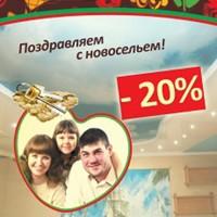 Новосёлам - скидка 20%