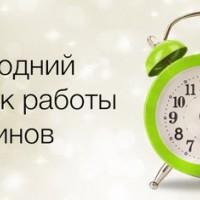 """График работы филиалов компании """"Ремонтика"""" в новогодние праздники"""