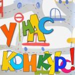 """Конкурс детского рисунка """"Новогоднее Чудо"""" открыт!"""