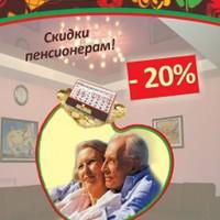 Пенсионерам - скидка 20%