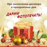 Новогодний подарок от «Ремонтики»!