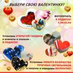 Акция «Выбери свою Валентинку»!