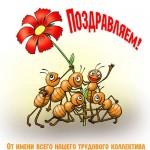 С Днем Рождения поздравляем монтажника Дмитрия