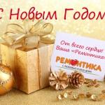 """""""Ремонтика"""" поздравляет с Новым 2014 Годом!"""