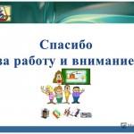 Благодарит Ульяновск
