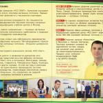 О компании Ремонтики фото и буклеты