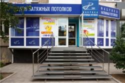 Центральный салон продаж