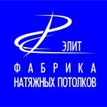 Развитие Федеральной сети натяжных потолков «РСС - ЭЛИТ»